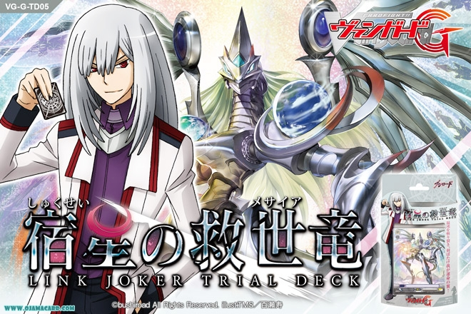 Cardfight!! Vanguard G Trial Deck 5 : Fateful Star Messiah (VG-G-TD05)