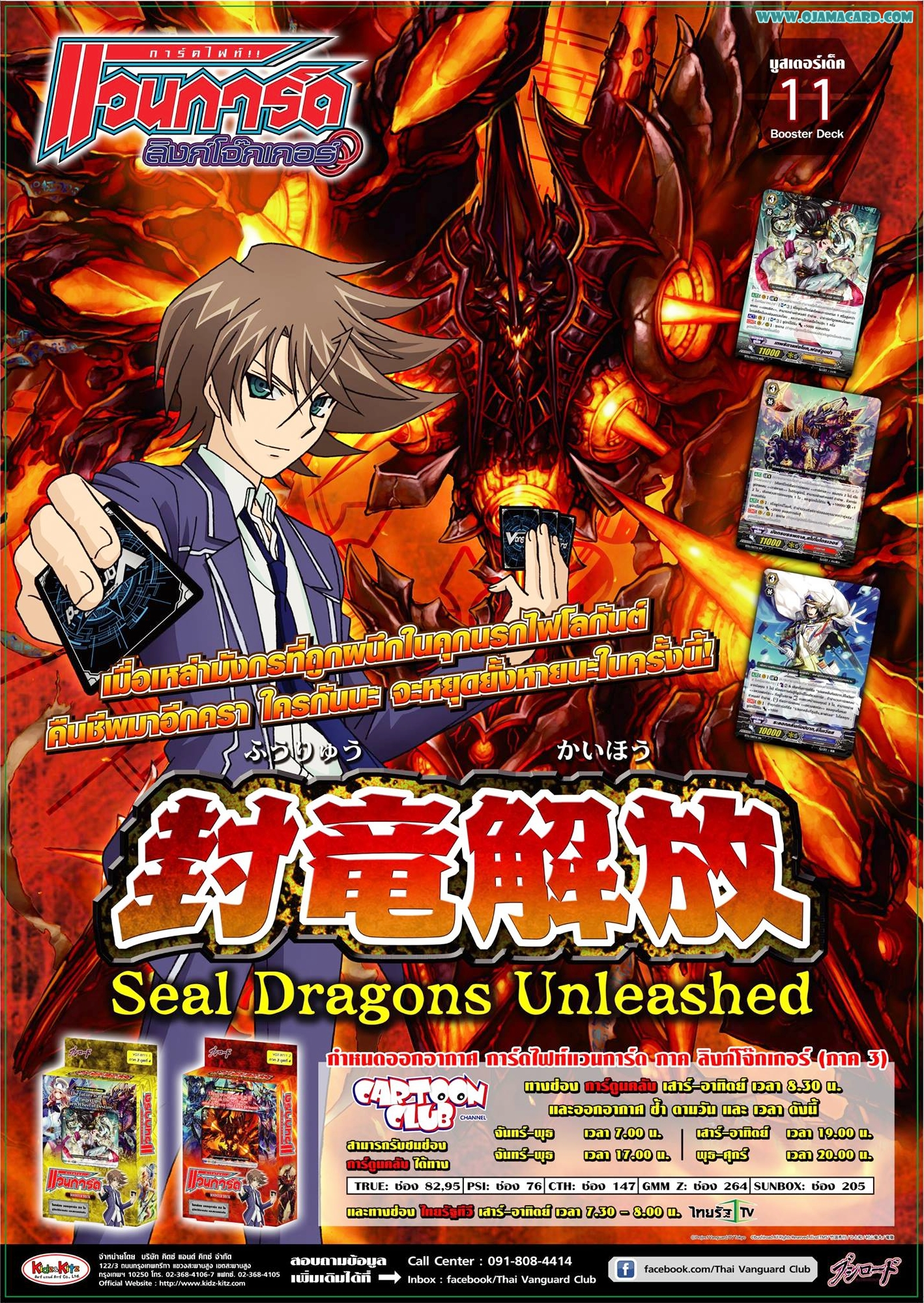 Booster Deck 11 %3A Seal Dragons Unleashed (VGT-BT11)