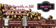 ร้านกาแฟ smoothcupcoffee