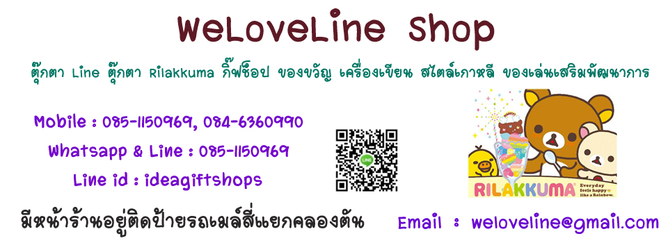 Weloveline