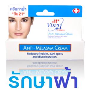 Vincere Anti-Melasma Cream 15g - Vin21 รักษาฝ้า หน้าเนียนสวย ครีมทาฝ้าวินเซเร่ แอนตี้ เมลาสมาด้วยนวัตกรรมล่าสุดเพื่อการดูแลปัญหาฝ้าที่ต้นเหตุอย่างแท้จริง ปลอดภัย