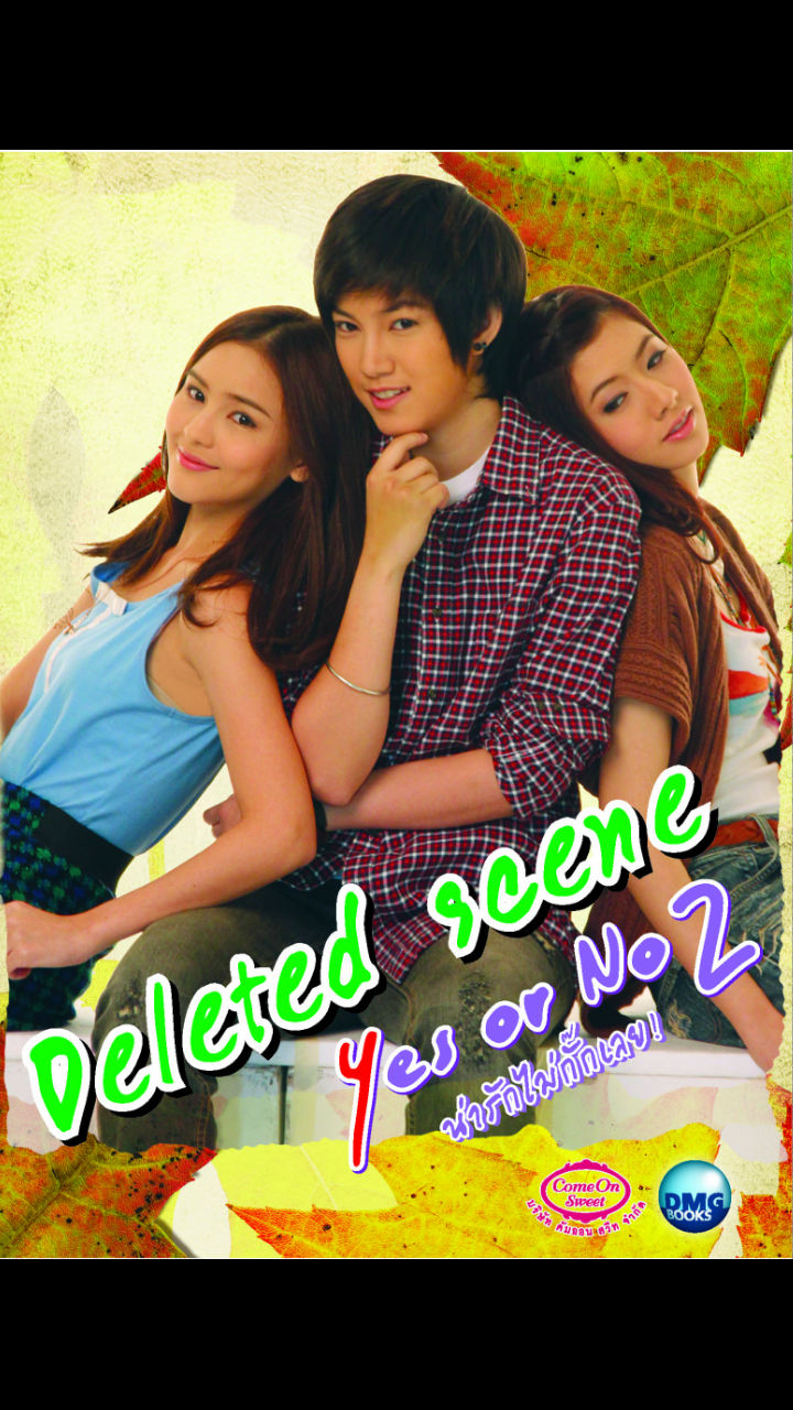 Yes Or No 2 Deleted Scene DVD
