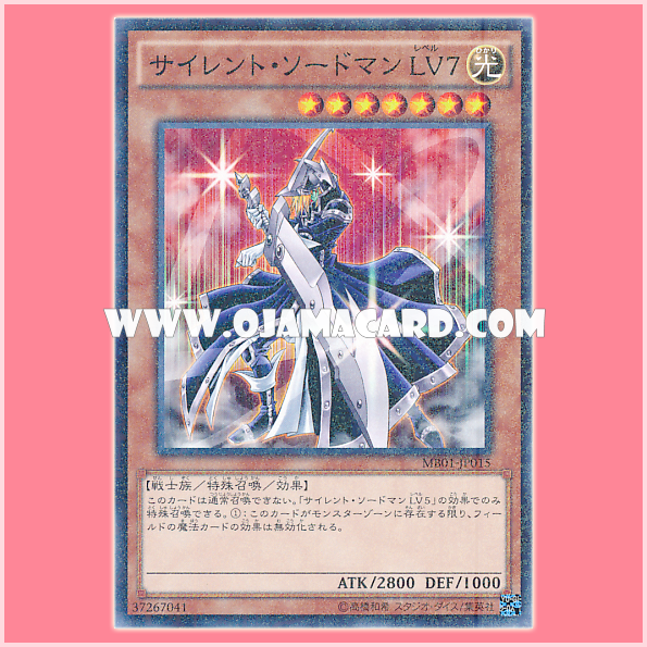 Yugioh Millennium Japanese MB01-JP007 Right Leg of the Forbidden One