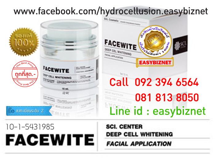 Facewhite 30ml (ใช้ เช้า-เย็น)