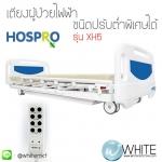เตียงผู้ป่วยไฟฟ้า ชนิดปรับต่ำพิเศษได้ รุ่น XH5 by HOSPRO