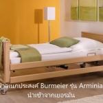 VDO แนะนำ เตียงไฟฟ้าอเนกประสงค์ Burmeier รุ่น Arminia III 24V ประหยัดไฟเพียง 24V ดีไซน์พรีเมียม นำเข้าจาก เยอรมัน