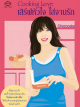 Cooking Love เสิร์ฟหัวใจใส่จานรัก โดย Chococake