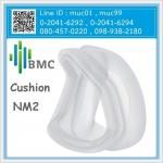 Cushion หน้ากากช่วยหายใจ CPAP รุ่น NM2