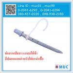 ผู้หญิง สายสวนปัสสาวะครั้งคราว-ใช้ซ้ำ Self Catheter