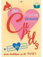the Cupids บริษัทรักอุตลุด : กามเทพปราบมาร