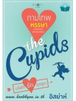 the Cupids บริษัทรักอุตลุด : กามเทพหรรษา