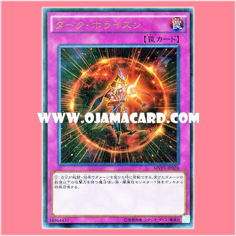 MVP1-JP026 : Dark Horizon (Kaiba Corporation Ultra Rare)