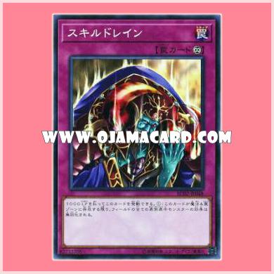 RC02-JP048 : Skill Drain (Super Rare)