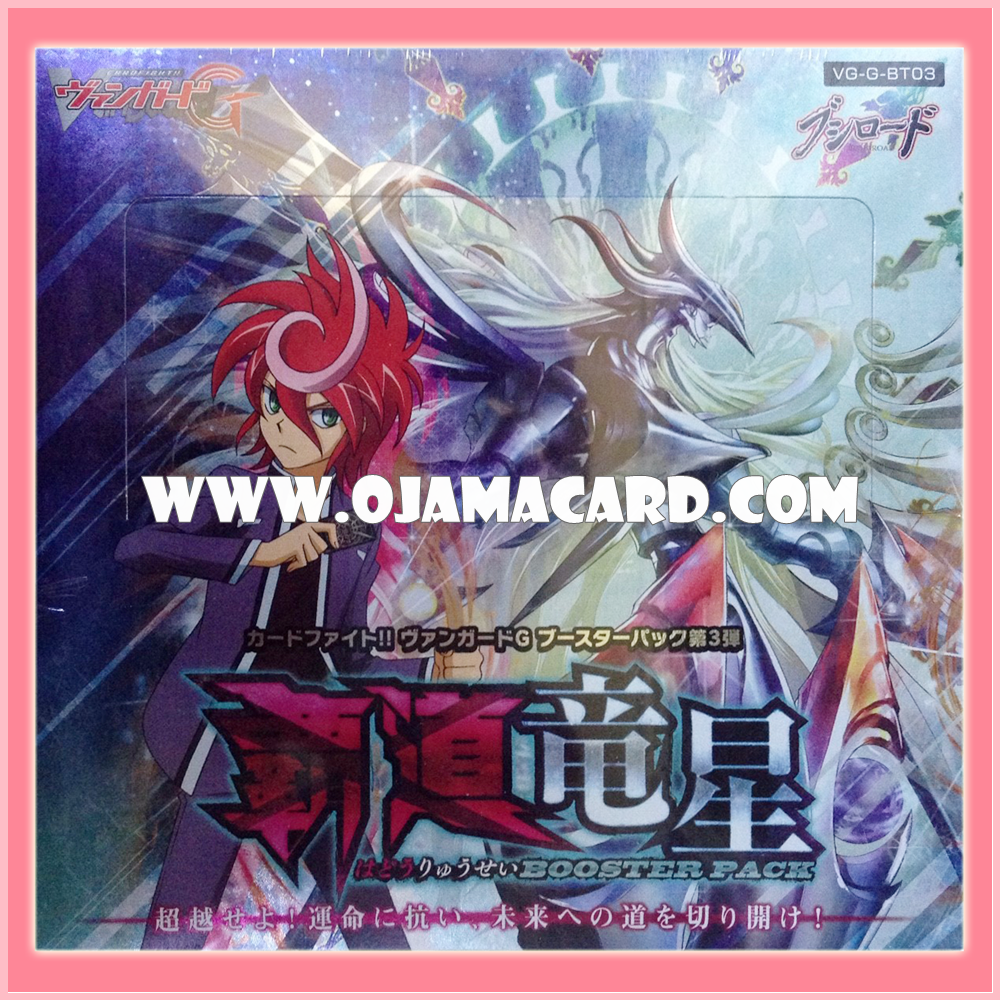 G Booster Set 3 : Sovereign Star Dragon / Star Dragon of Supreme Road (VG-G-BT03)
