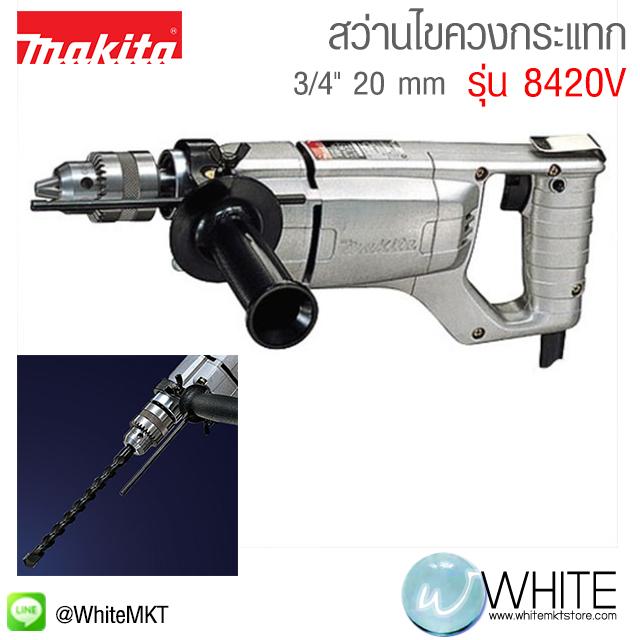"""สว่านไขควงกระแทก 3/4"""" 20 mm รุ่น 8420V ยี่ห้อ Makita (JP) Hammer Drill"""