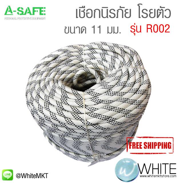 เชือกโรยตัว ขนาด 11 มม. รุ่น R002 (Braided Rope) ขายเป็นเมตร ความยาวรวมทั้งม้วน 200 เมตร