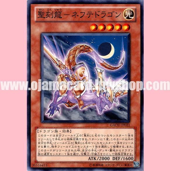 GAOV-JP021 : Hieratic Dragon of Nebthet (Common)