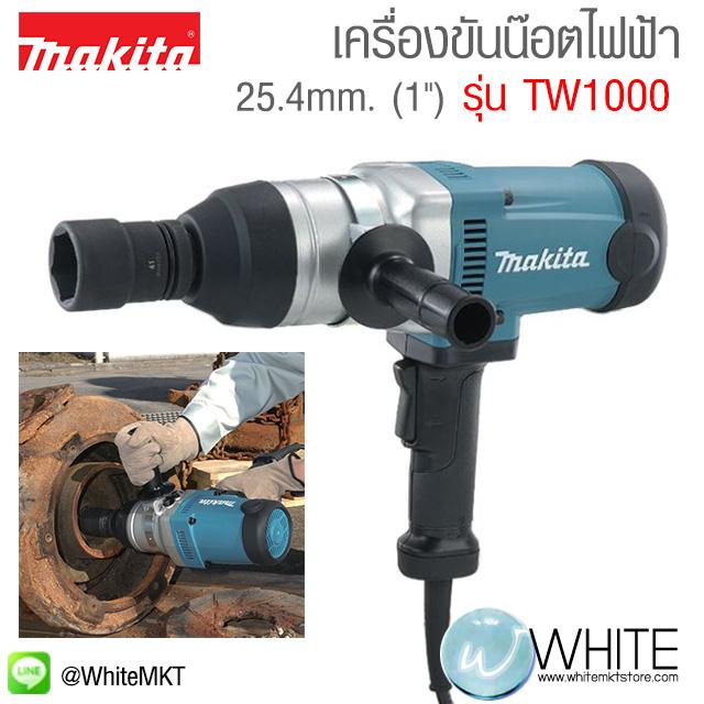 """เครื่องขันน๊อตไฟฟ้า 25.4mm. (1"""") TW1000 ยี่ห้อ Makita (JP) IMPACT WRENCH"""