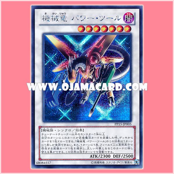 PP15-JP005 : Power Tool Mecha Dragon / Machine Dragon - Power Tool (Secret Rare)