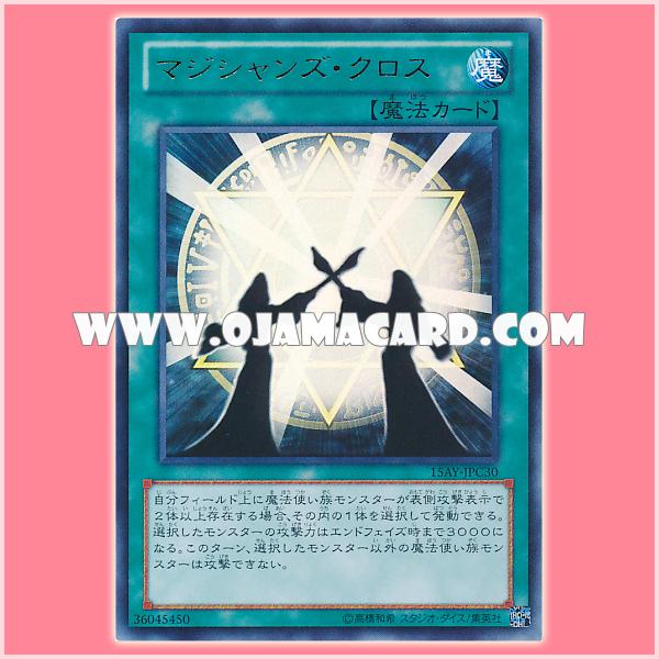 15AY-JPC30 : Magicians Unite / Magician's Cross (Ultra Rare)