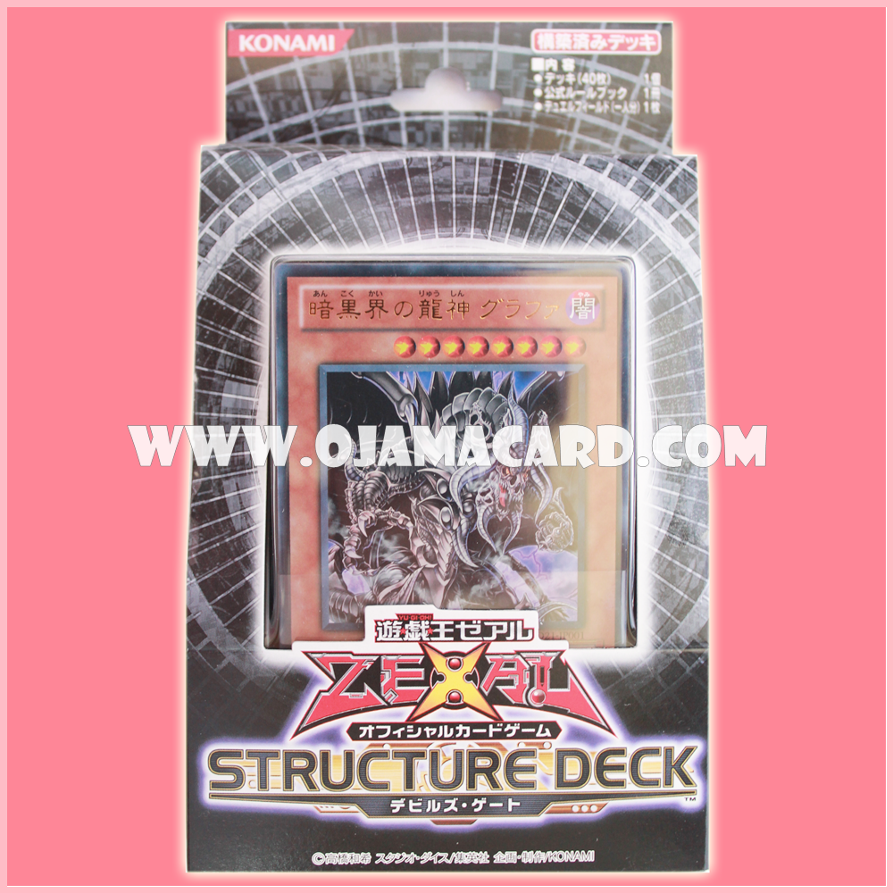 Structure Deck : Devil's Gate [SD21-JP]