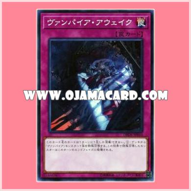 DBDS-JP010 : Vampire Awake (Common)