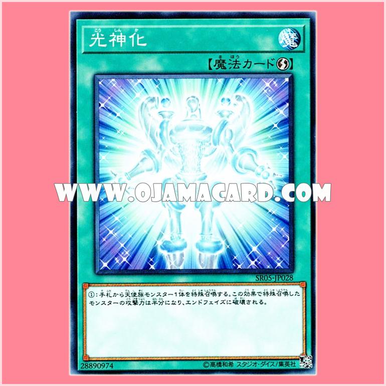 SR05-JP028 : Celestial Transformation / Transformation into a Light God (Common)