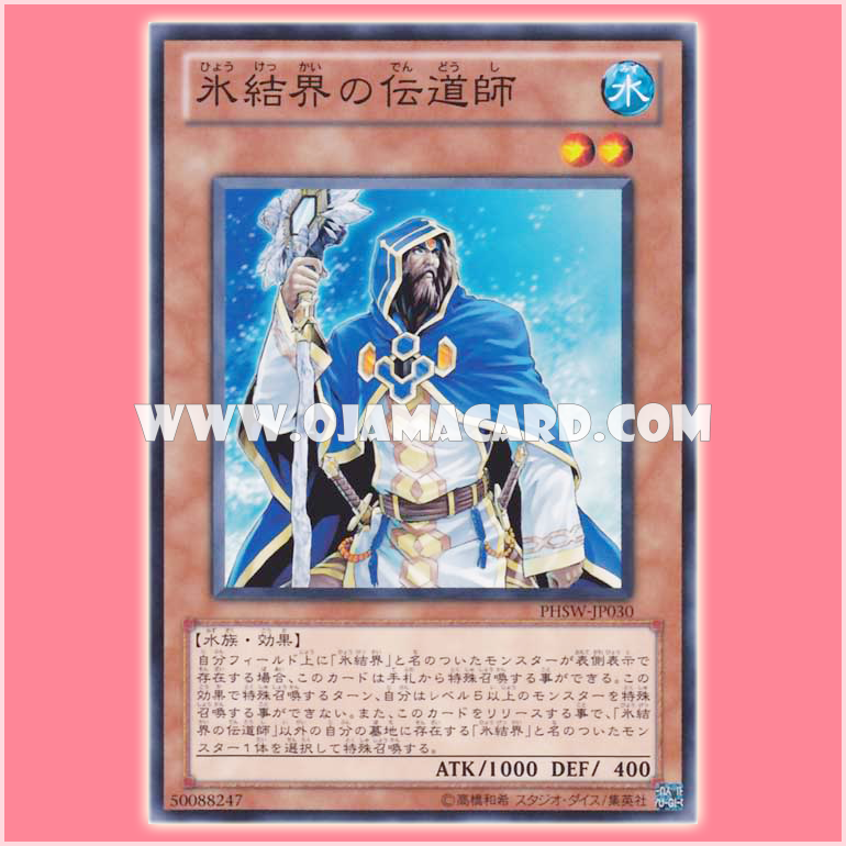 PHSW-JP030 : Prior of the Ice Barrier / Preacher of the Ice Barrier (Common)