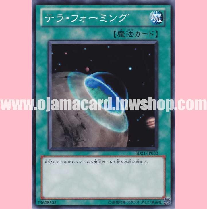SD21-JP030 : Terraforming (Common)