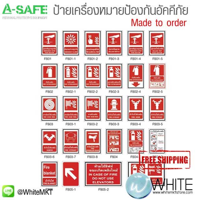 ป้ายเครื่องหมายป้องกันอัคคีภัย (Fire Equipment Signs) Made to order