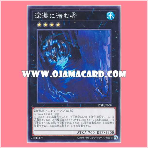 17SP-JP008 : Abyss Dweller / The One Who Lurks in the Abyss (Common)