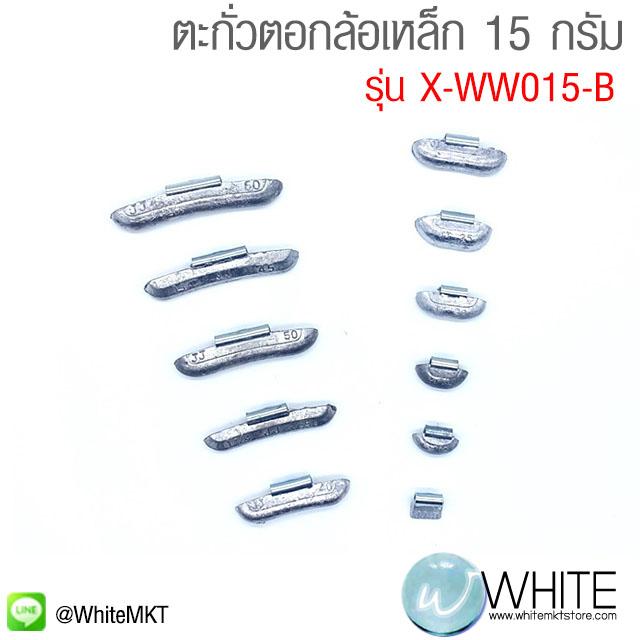 ตะกั่วตอกล้อเหล็ก 15 กรัม รุ่น X-WW015-B
