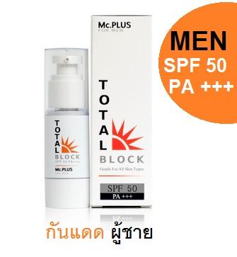 Mc.Plus Total Block SPF 50 PA+++ ครีมกันแดด แม็คพลัส เอสพีเอฟ 50+++ ครีมกันแดด MC PLUS ครีมกันแดด สำหรับผู้ชายโดยเฉพาะ