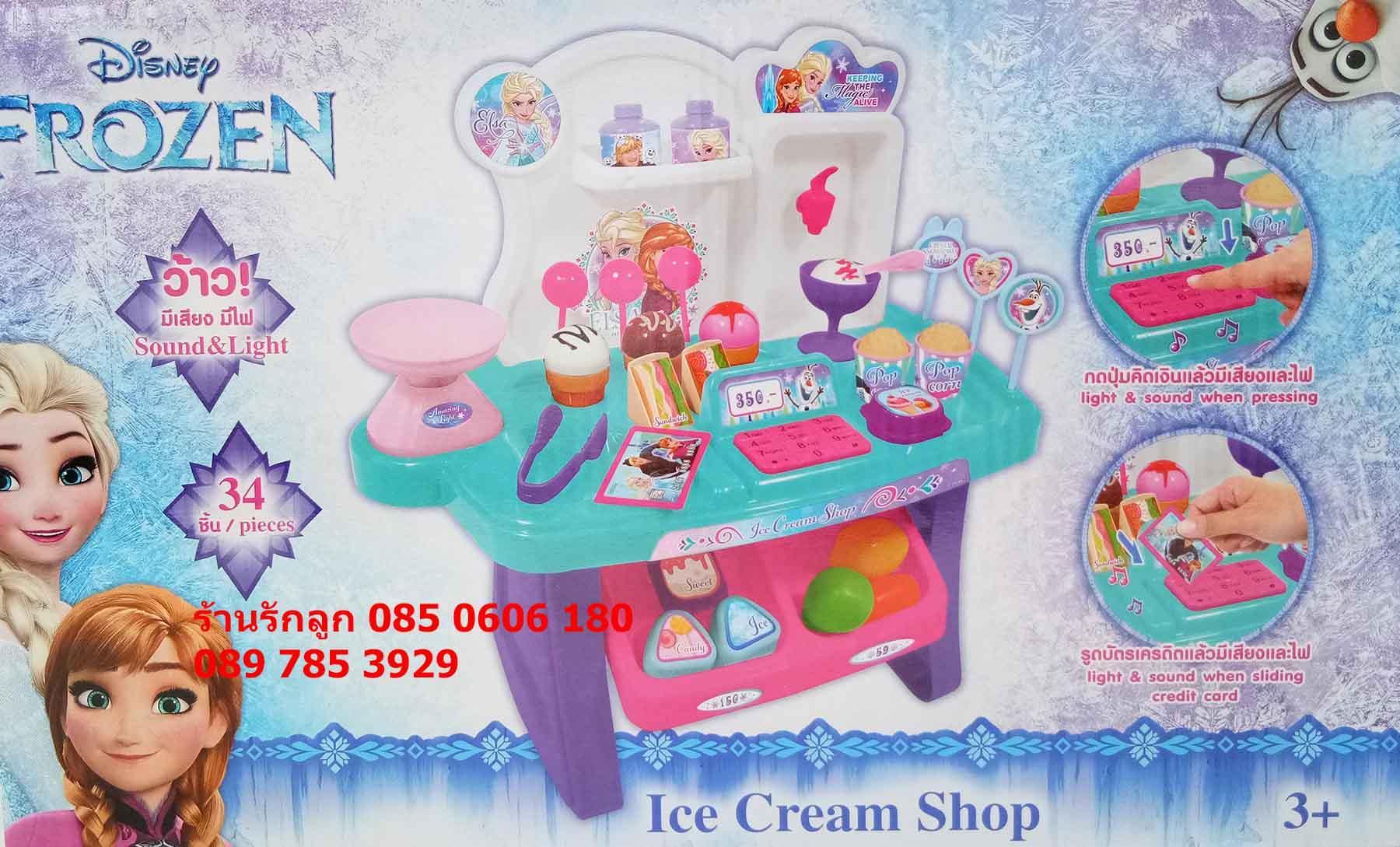 ร้านขายไอศรีมของเด็กเล่น ลาย Frozen