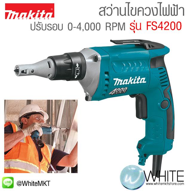 สว่านไขควงไฟฟ้า ปรับรอบ 0-4,000 RPM FS4200 ยี่ห้อ Makita (JP) Screwdriver
