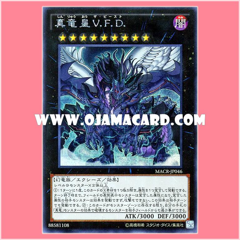 MACR-JP046 : True King V.F.D., The Beast / True Dragon King, the Beast (Secret Rare)