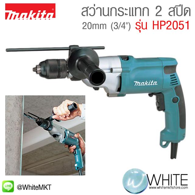 """สว่านกระแทก 2 สปีด 20mm (3/4"""") รุ่น HP2051 ยี่ห้อ Makita (JP) Hammer Drill"""