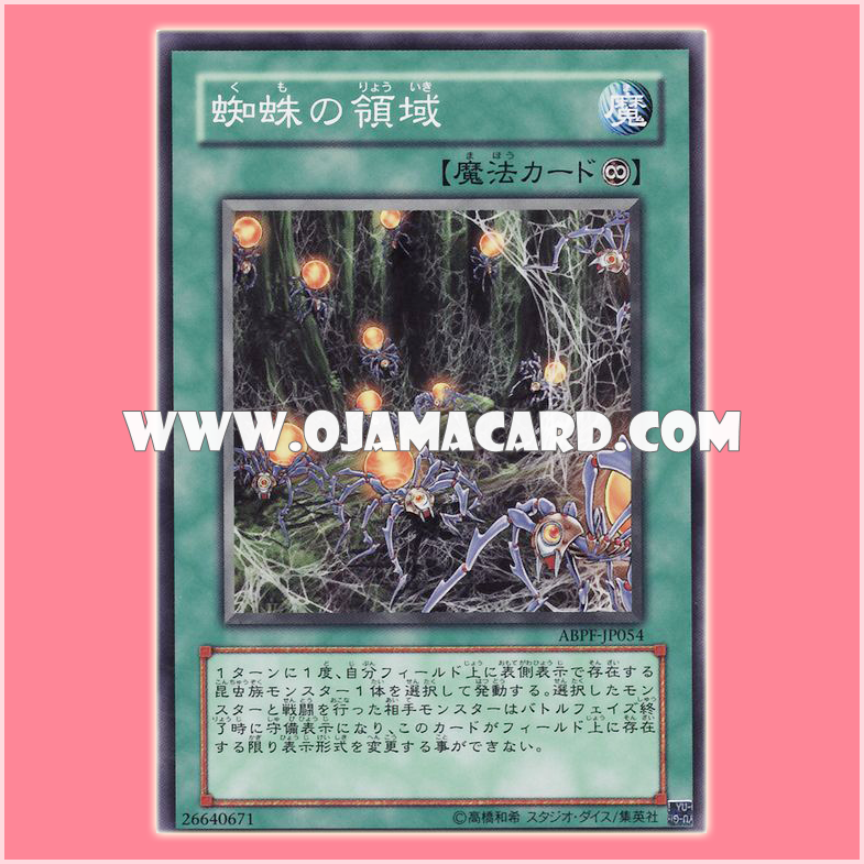 ABPF-JP054 : Spiders' Lair / Realm of the Spider (Common)