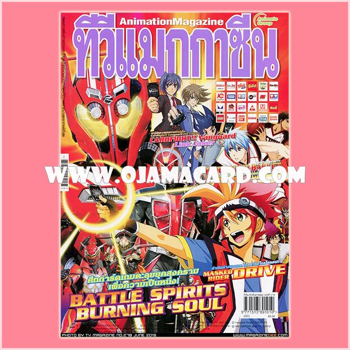 TV Magazine (ทีวีแมกกาซีน) No.278 June 2015 - No Card + Magazine Only