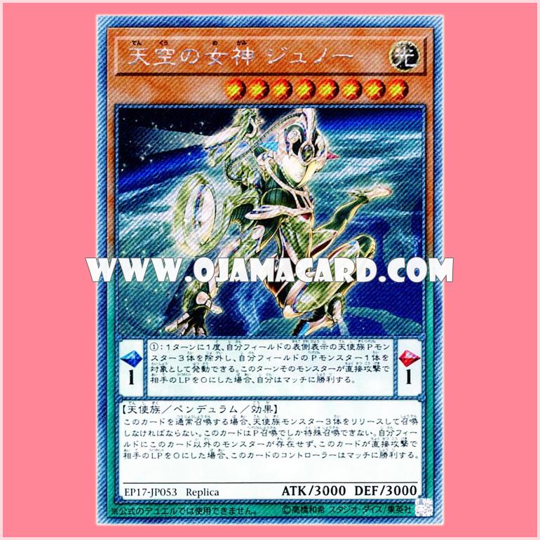 EP17-JP053 : Juno, the Celestial Goddess (Extra Secret Rare)