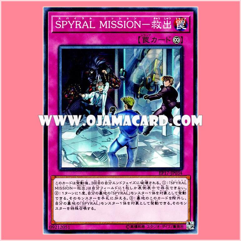 EP17-JP034 : SPYRAL MISSION - Rescue (Common)