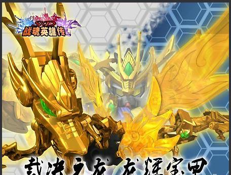 Ryuso Ryubi Gundam's The Dragon (พร้อมฐานระเบิดพลัง)