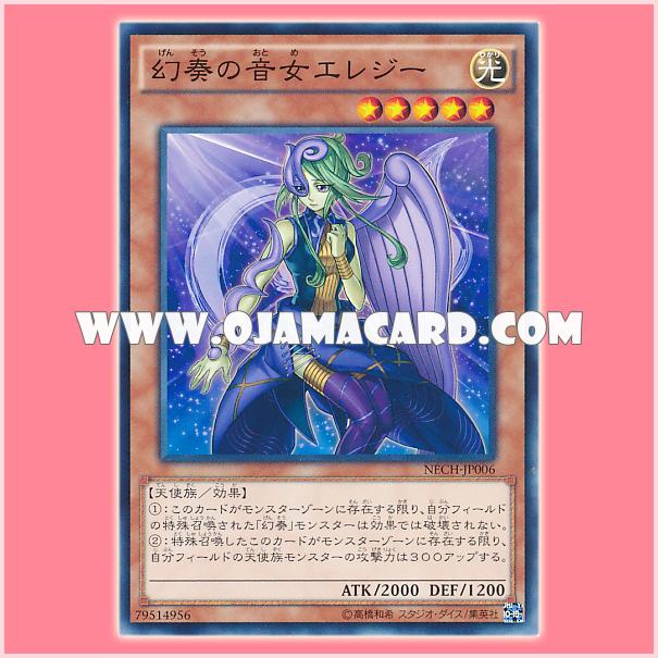 NECH-JP006 : Elegy the Melodious Diva / Fantasia Maiden Elegy (Common)