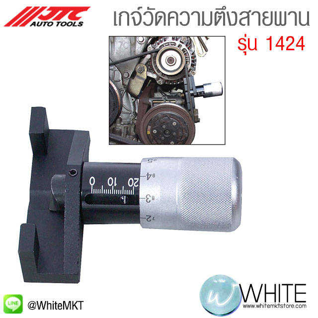 เกจ์วัดความตึงสายพาน รุ่น 1424 ยี่ห้อ JTC Auto Tools จากประเทศไต้หวัน
