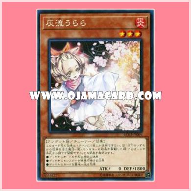RC02-JP009 : Ash Blossom & Joyous Spring / Haru Urara (Collectors Rare)