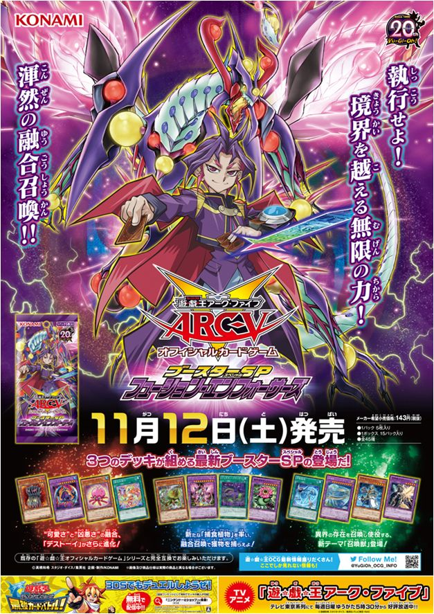 Booster SP : Fusion Enforcers [SPFE-JP]