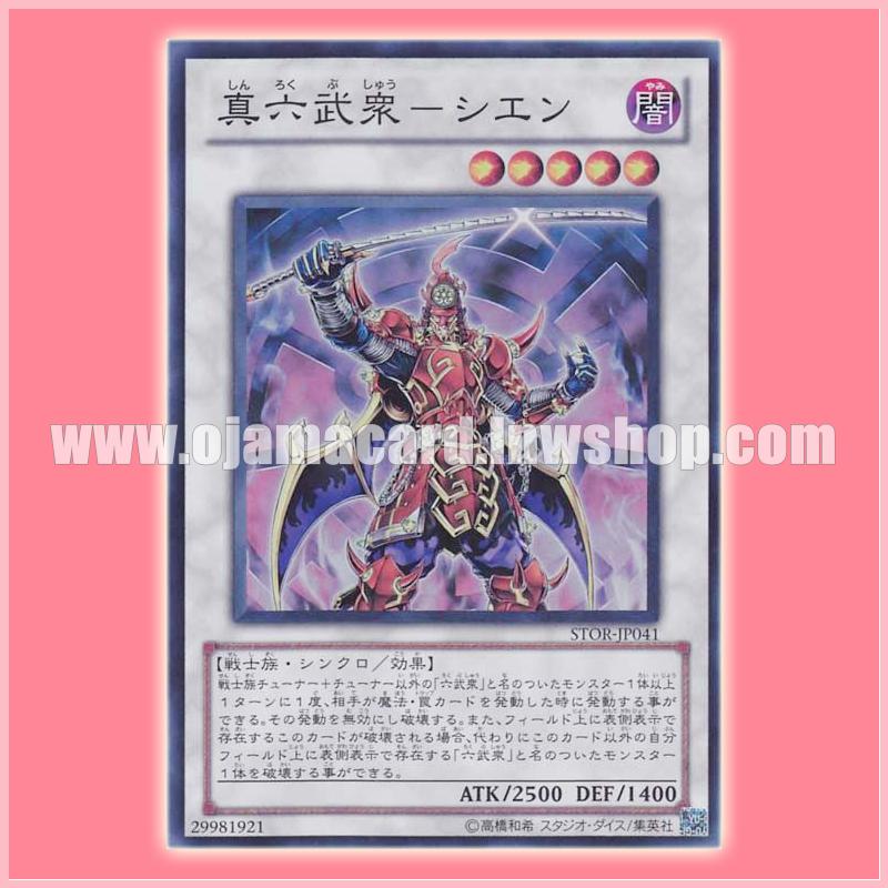 STOR-JP041 : Legendary Six Samurai - Shi En / True Six Warmen - Shien (Super Rare)