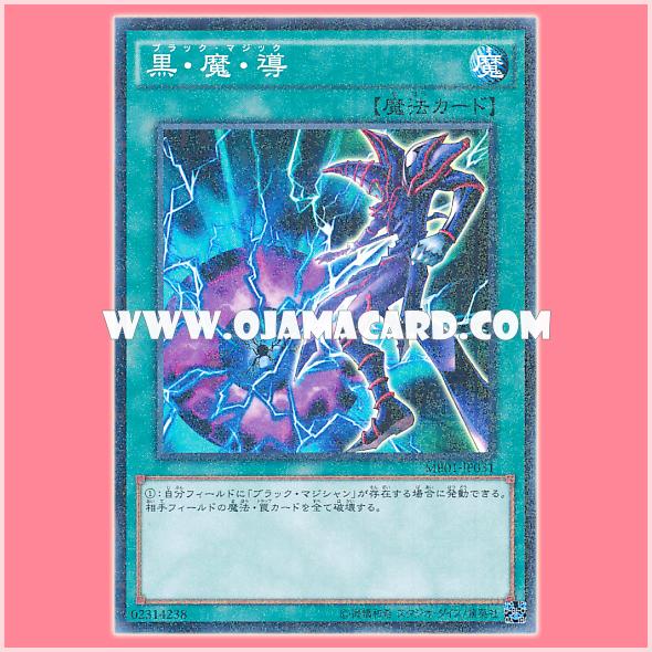 MB01-JP031 : Dark Magic Attack / Black Magic (Millennium Rare)