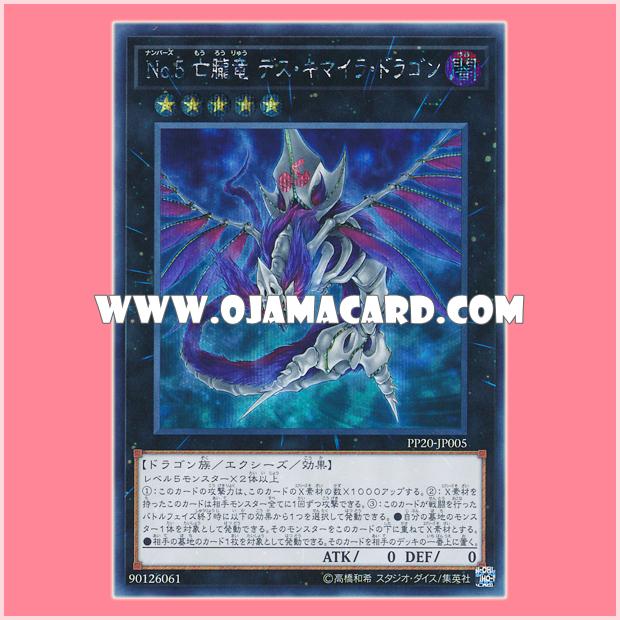 PP20-JP005 : Number 5: Doom Chimera Dragon / Numbers 5: Perishing-Gloom Dragon - Death Chimaera Dragon (Secret Rare)