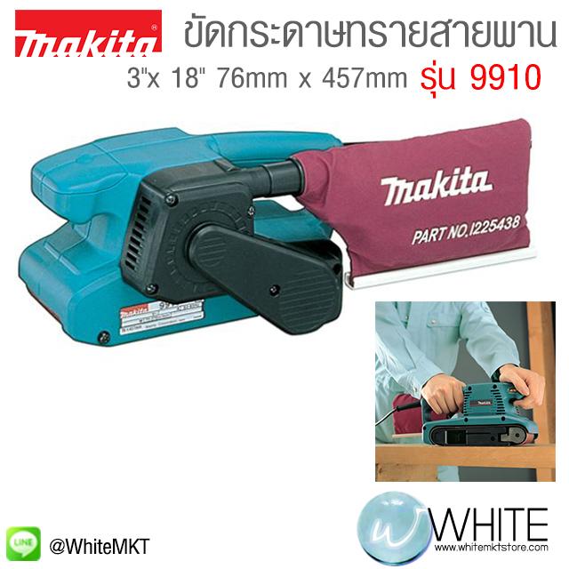 """เครื่องขัดสายพาน 3""""x 18"""" 76mm x 457mm รุ่น 9910 ยี่ห้อ Makita (JP) Belt Sander"""